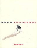 Tarkovski - Esculpir o Tempo, livro, curtagora
